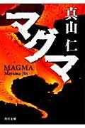 マグマの本