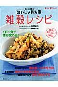 Dr.白澤のおいしい処方箋雑穀レシピの本