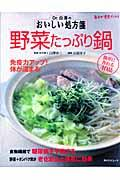 Dr.白澤のおいしい処方箋野菜たっぷり鍋の本