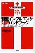 改訂版 新型インフルエンザ対策ハンドブックの本