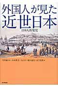 外国人が見た近世日本の本