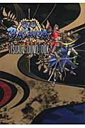 戦国BASARA DENGEKI VISUAL & SOUND BOOK