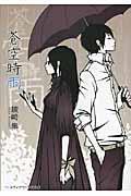 蒼空時雨の本
