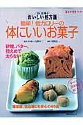 体にいいお菓子の本
