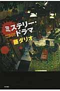 ミステリー・ドラマの本