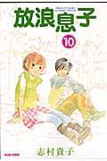 放浪息子 10の本