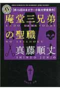 庵堂三兄弟の聖職の本