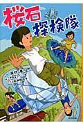 桜石探検隊の本