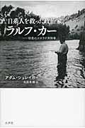 日系人を救った政治家ラルフ・カーの本