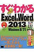 すぐわかるExcel & Word 2013の本