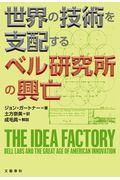 世界の技術を支配するベル研究所の興亡の本
