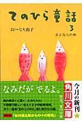 てのひら童話 3の本