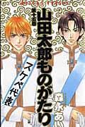 山田太郎ものがたり 第15巻の本