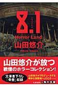 8.1 Horror landの本