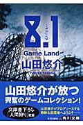 8.1 Game landの本