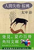 〔平成19年〕改 人間失格/桜桃の本