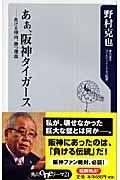 あぁ、阪神タイガースの本
