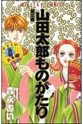 山田太郎ものがたり 第3巻の本