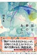 雨と夢のあとにの本