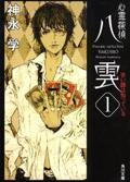 心霊探偵八雲 1の本