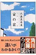 宙の家の本