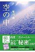 空の中の本