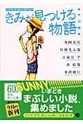 きみが見つける物語 休日編の本