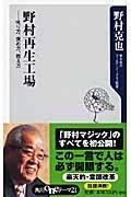 野村再生工場の本