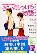 きみが見つける物語 恋愛編の本