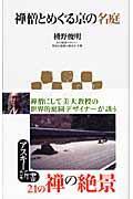禅僧とめぐる京の名庭の本
