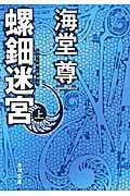 螺鈿迷宮 上の本