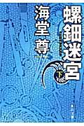 螺鈿迷宮 下の本