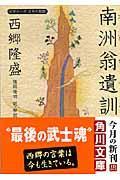 南洲翁遺訓の本