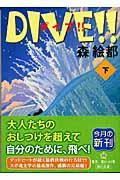 DIVE!! 下の本