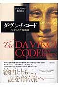 ヴィジュアル愛蔵 ダ・ヴィンチ・コードの本