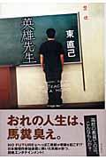 英雄先生の本