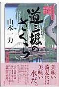 道三堀のさくらの本
