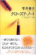 クローズド・ノートの本