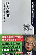 巨人軍論の本