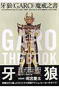牙狼〈Garo〉魔戒之書の本
