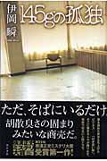 145gの孤独の本