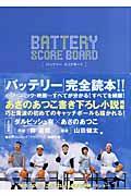 バッテリーscore board
