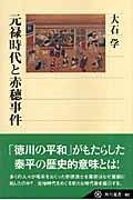 元禄時代と赤穂事件の本