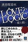 Love logicの本