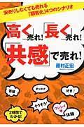 「高く」売れ!「長く」売れ!「共感」で売れ!の本