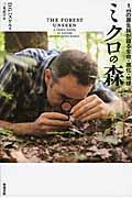 ミクロの森の本