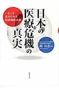 日本の医療危機の真実の本