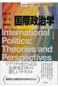 国際政治学の本