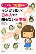 えっ?これって方言なの!?マンガで気づく日本人でも知らない日本語の本