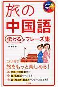 旅の中国語伝わるフレーズ集の本